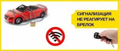Автосигнализация не реагирует на брелок что делать?