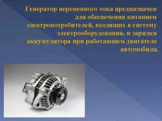 Для чего предназначен генератор в автомобиле?